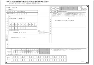 営業保証金供託書