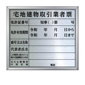 宅地建物取引業者票