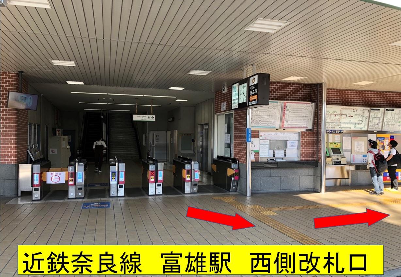 富雄駅西側改改札口