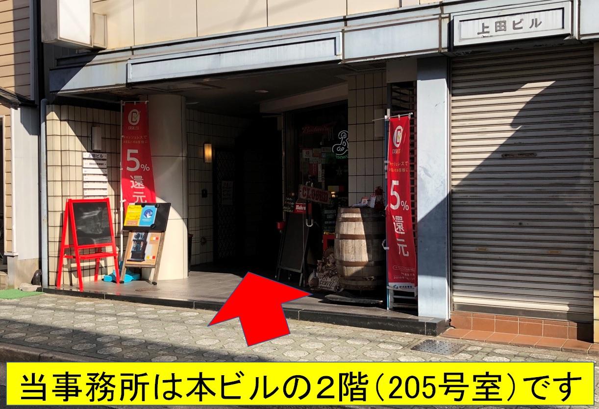 上田ビルの入口