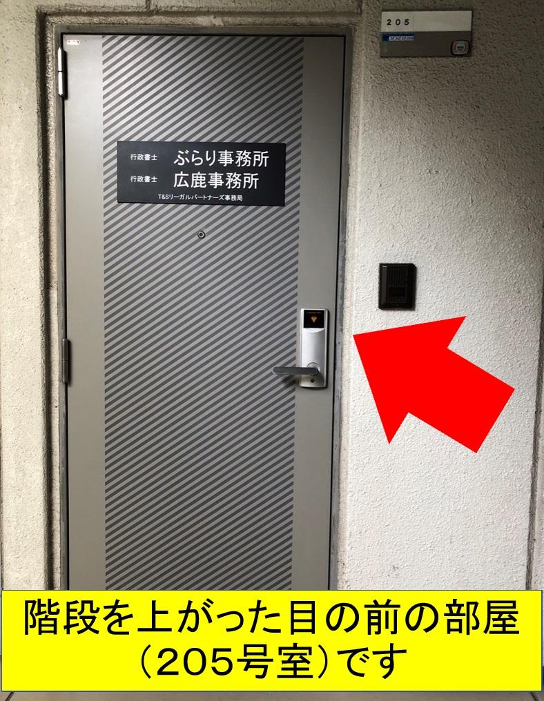当事務所205号室