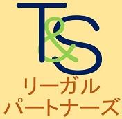 T&Sリーガルパートナーズ