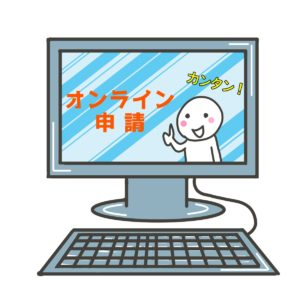 オンライン申請(パソコン)
