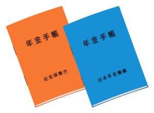 国民年金手帳